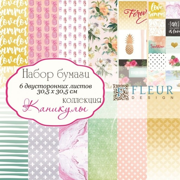 "Set 6 papiers 30 x 30 collection ""Holiday"" de Fleur Design"