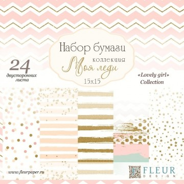 "Set 6 papiers 30 x 30  collection ""Lovely Girl"" de Fleur Design"