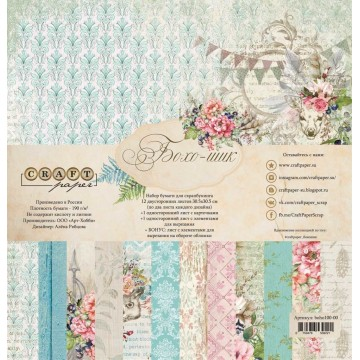 "Collection 12 papiers 30 x 30 ""Boho Chic"" de Craft Paper"