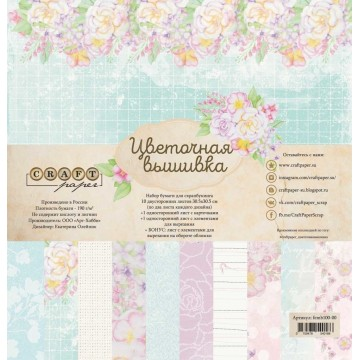 "Collection 12 papiers 30 x 30 ""Broderie Fleurie"" de Craft Paper"